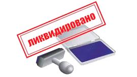 Ликвидация ТОО, ИП, филиалов и представительств