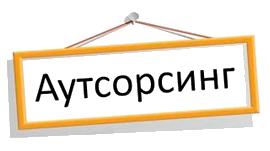 Комплексный аутсорсинг ведения бухгалтерского и налогового учета
