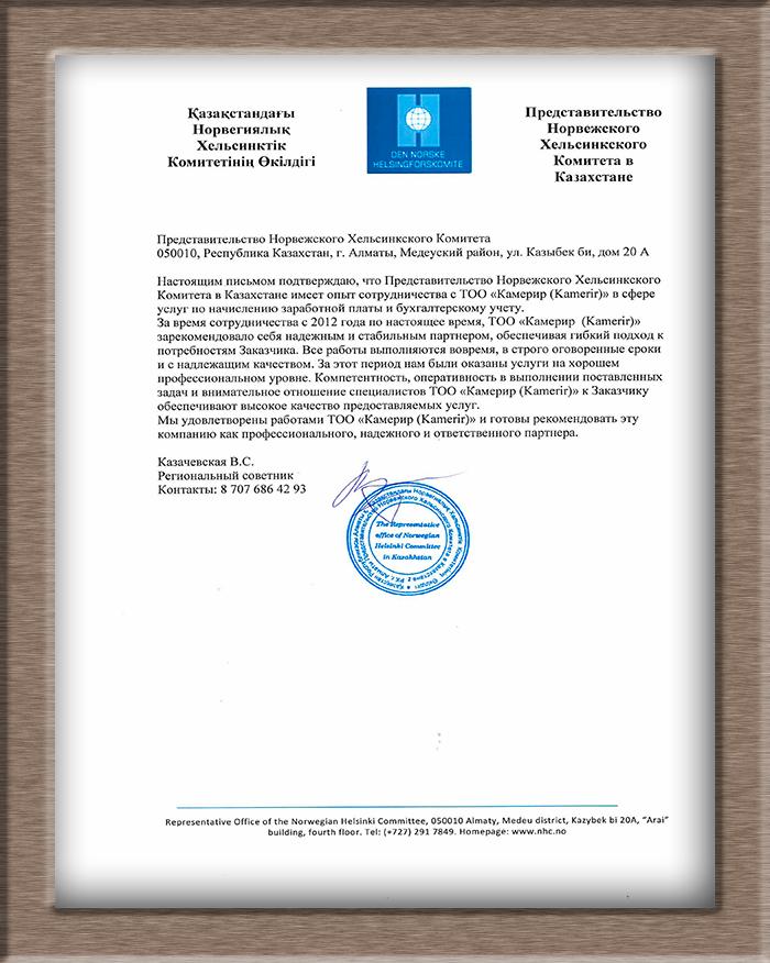 Рекомендация представительства Норвежского Хельсинкского Комитета в Казахстане