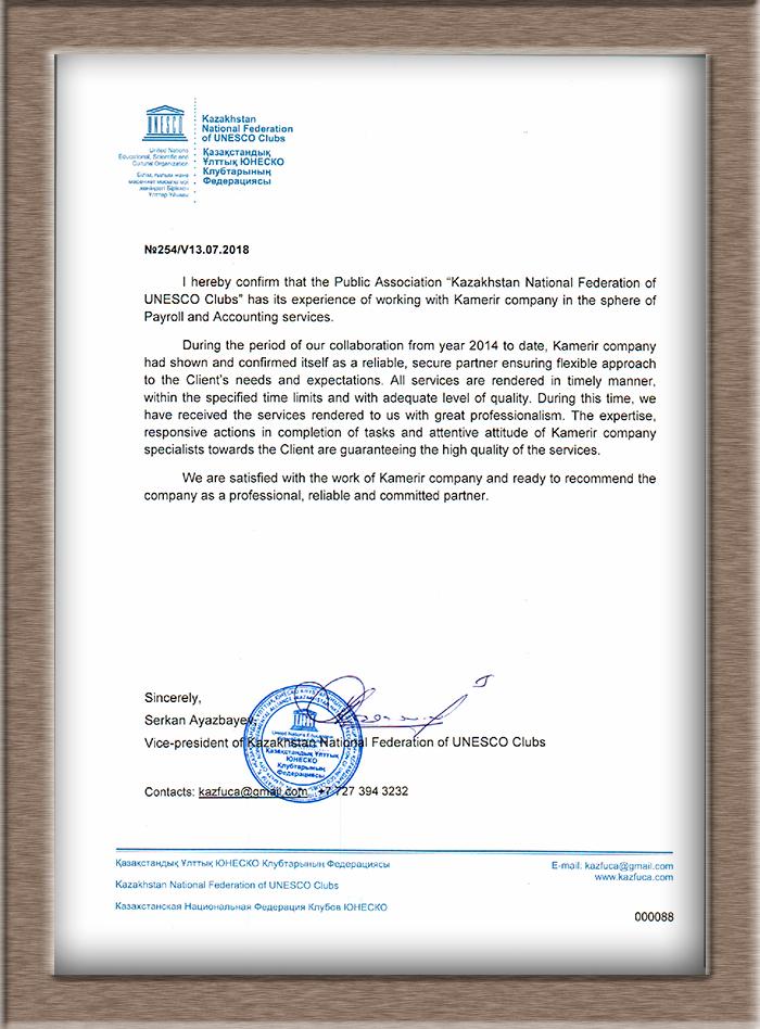 Рекомендация UNESCO