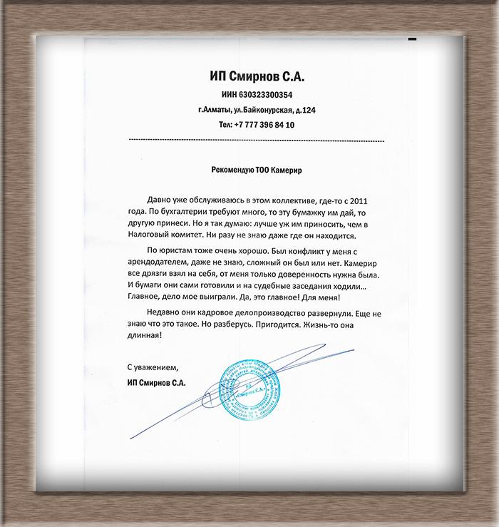 Рекомендация ИП Смирнов